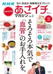 NHKあさイチマガジン Vol.3