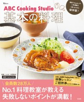 ABC Cooking Studio 基本の料理