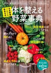 体を整える野菜事典