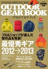 MonoMax別冊 OUTDOOR GEAR BOOK 2012-2013 AUTUMN / WINTER