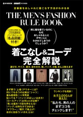 THE MEN'S FASHION RULE BOOK