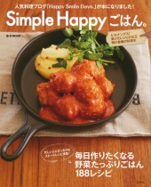 Simple Happy ごはん。