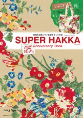 SUPER HAKKA 25th Anniversary Book