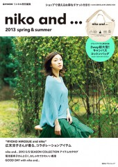 niko and... 2013 spring & summer