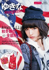 ゆきなmagazine 2013 Autumn / Winter Collection