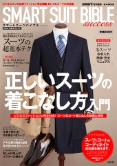 smart特別編集 SMART SUIT BIBLE success