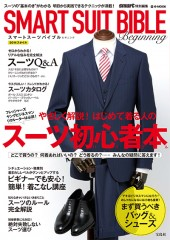 smart特別編集 SMART SUIT BIBLE Beginning