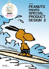 PEANUTS meets SPECIAL PRODUCT DESIGN 2