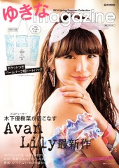 ゆきなmagazine 2014 Spring / Summer Collection