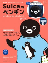 Suicaのペンギン Let's have fun with Suica! Special ver.