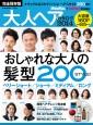 MonoMax+InRed特別編集 大人ヘアカタログ 2014