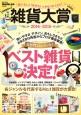 MonoMax別冊 雑貨大賞 2014-2015