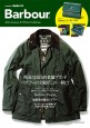 MonoMax別冊 Barbour(R) 2014 Autumn & Winter Collection