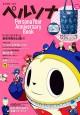ペルソナ Persona Year Anniversary Book