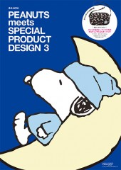 PEANUTS meets SPECIAL PRODUCT DESIGN 3
