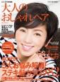 GLOW特別編集 大人のおしゃれヘア 2014 秋冬号