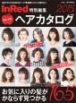 InRed特別編集 おしゃれヘアカタログ 2015