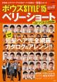 smart特別編集 ボウズSTYLE'15