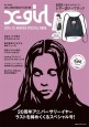 X-girl 2014-15 WINTER SPECIAL BOOK
