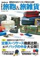 MonoMax別冊 一生使える旅鞄(カバン)&旅雑貨