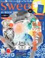 sweet特別編集 占いBOOK 2015