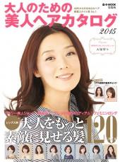 大人のための美人ヘアカタログ 2015