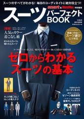 smart & MonoMax 特別編集 スーツパーフェクトBOOK
