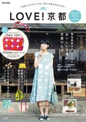 LOVE! 京都 2015 spring & summer