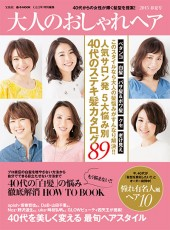 GLOW特別編集 大人のおしゃれヘア 2015春夏号