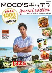 MOCO'Sキッチン Special edition