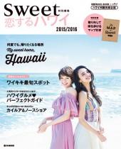 sweet特別編集 恋するハワイ 2015/2016