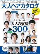 MonoMax特別編集 大人ヘアカタログ 2015 Spring & Summer