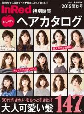 InRed特別編集 おしゃれヘアカタログ 2015夏秋号