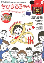 ちびまる子ちゃん ANIMATION 25th ANNIVERSARY BOOK