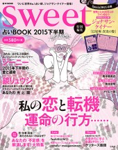 sweet特別編集 占いBOOK 2015下半期