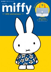 miffy ――60th anniversary――