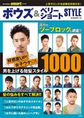 smart特別編集 ボウズ&ベリーショート STYLE