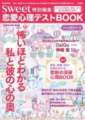 sweet特別編集 恋愛心理テストBOOK