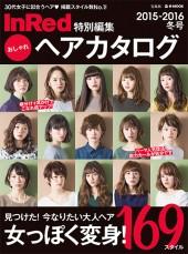 InRed特別編集 おしゃれヘアカタログ 2015-2016冬号