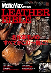 MonoMax特別編集 LEATHER BIBLE
