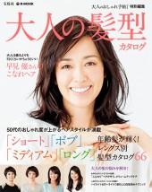 大人のおしゃれ手帖 特別編集 大人の髪型カタログ