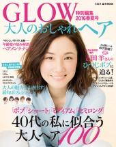 GLOW特別編集 大人のおしゃれヘア 2016春夏号