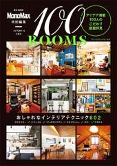 MonoMax特別編集 100ROOMS