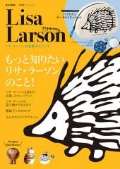 Lisa Larson リサ・ラーソンの足跡をたどって