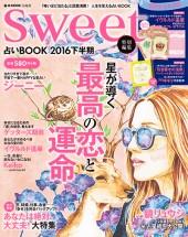sweet特別編集 占いBOOK 2016下半期