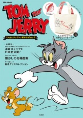 TOM and JERRY(TM)