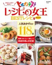 レシピの女王 BESTレシピ おかわり