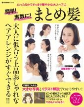 簡単! 素敵に! まとめ髪