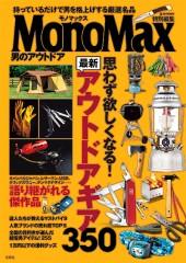 MonoMax特別編集 男のアウトドア
