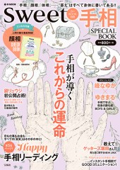 sweet 占いBOOK別冊 手相SPECIAL BOOK